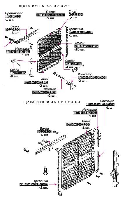 Щека ИУП-Ф-45-02.020, ИУП-Ф-45-02.020-03