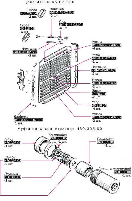Щека ИУП-Ф-45-02.030, муфта предохранительная И60.305.00